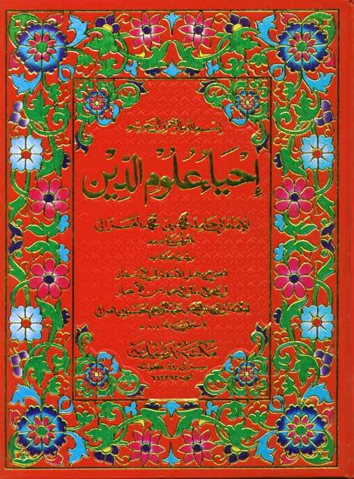 Имам Абу Хамид Аль-Газали