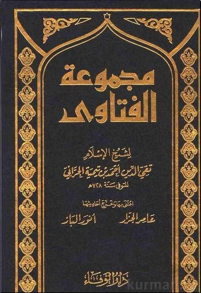 Шейх ибн Таймийя о фихке куфийцев и истокахсуфизма.
