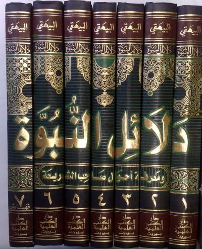 Биография имама аль-Байхаки