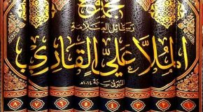 Шейх Мулла Али аль-Кари