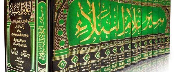 Облик четырех имамов