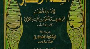 Книга имама Абу Ханифы «Аль-Фикх аль-Акбар»