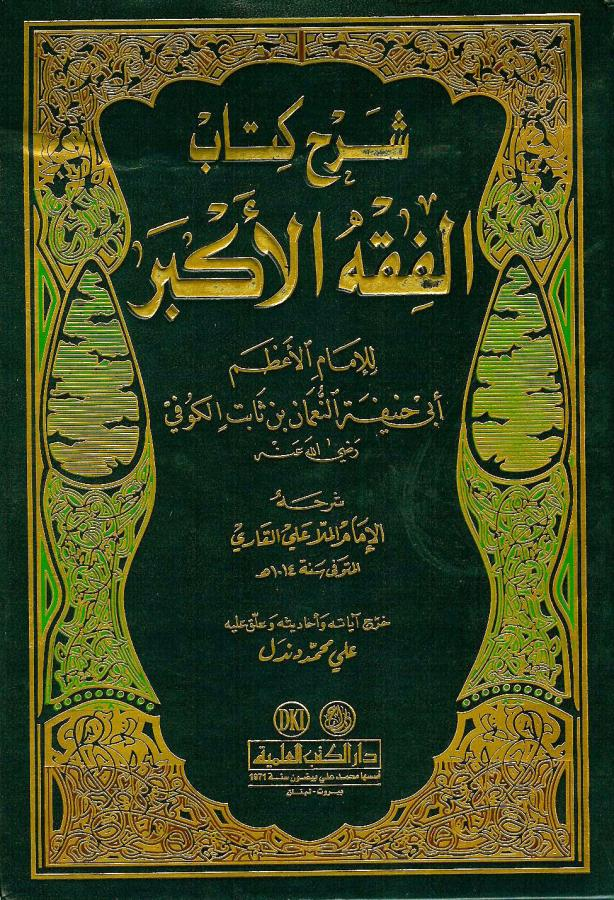 Скачать книгу фикх аль акбар