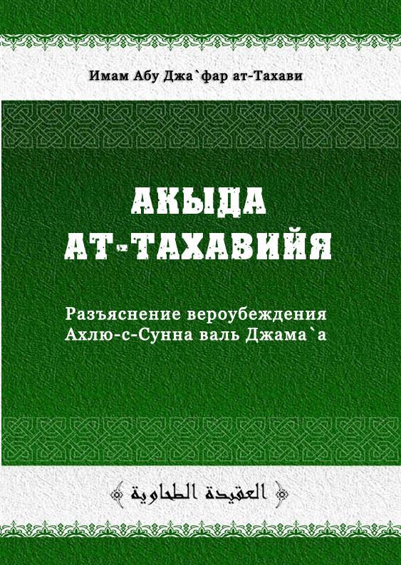 Акыда ат-Тахавия