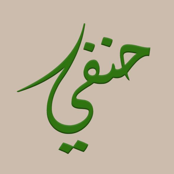 В чем причины пренебрежения Абу Ханифой некоторыми «сахих» (достоверными) хадисами?