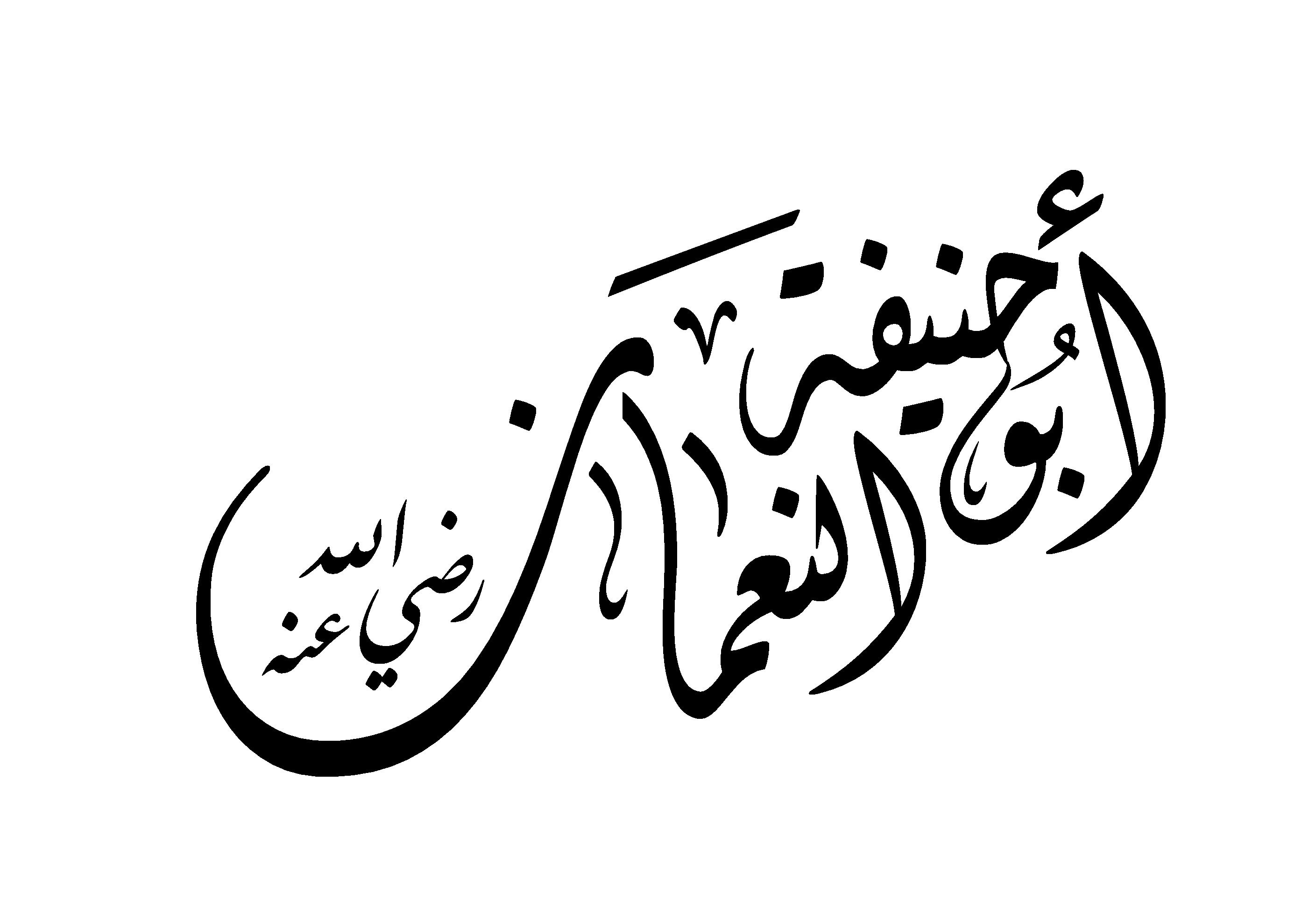 Абу Ханифа и его ученик Абу Юсуф
