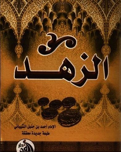 Имам Ахмад ибн Ханбаль