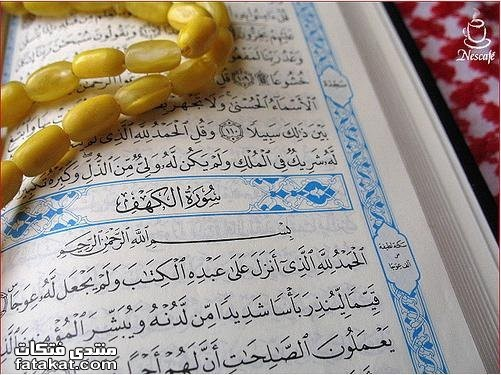 Уроки суры «аль-кахф»