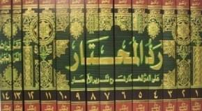 Имам Мухаммад Амин Ибни Абидин ад-Димашки