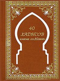 Хадис 33. Братство в исламе и права мусульманинa