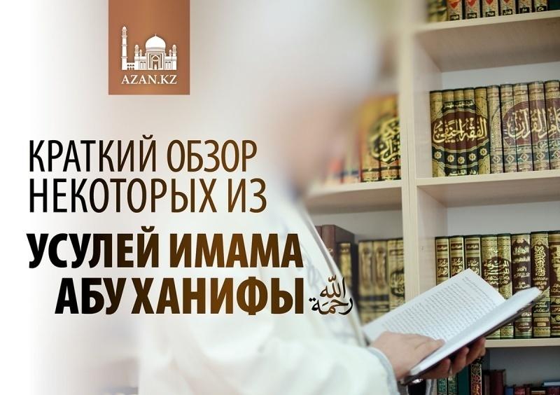 Краткий обзор некоторых из Усулей имама Абу Ханифы, рахимахуллах