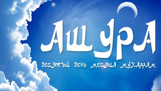 О месяце Мухаррам и дне Ашура