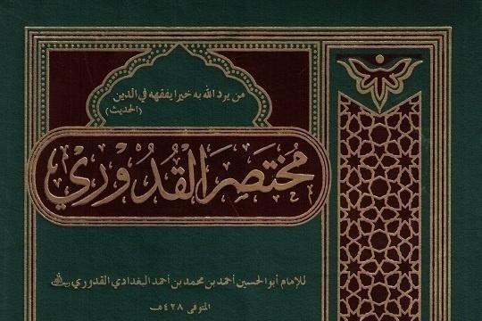 Мухтасар Кудури — фундаментальная книга ханафитского мазхаба