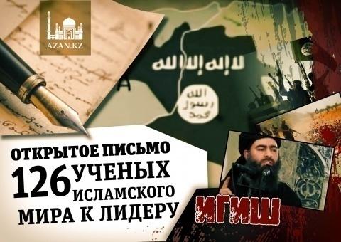 Открытое письмо 126 ученых исламского мира, адресованное лидеру ИГИШ