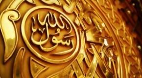 Повседневная жизнь пророка Мухаммада (салляллаху алейхи ва салям). Описание Пророка Мухаммада (саллаллаху 'алейхи ва саллям) в Священном Коране и Сунне