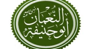 ОБ ИМАМЕ АБУ ХАНИФА (рахматуЛлахи 'алейхи) رحمة الله عليه