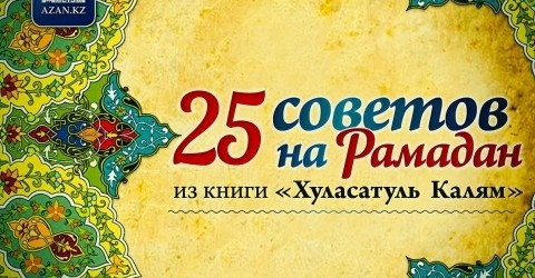 «25 советов на Рамадан» из книги «Хуласатуль Калям»