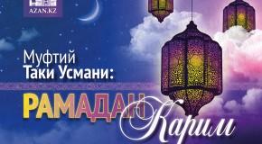 Мүфти Таки Усмани: Рамазан Кәрім