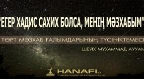 «ЕГЕР САХИХ ХАДИС КӨРСЕҢ, ОЛ МЕНІҢ МӘЗХАБЫМ»: Төрт мәзхаб ғалымдарының түсініктемесі
