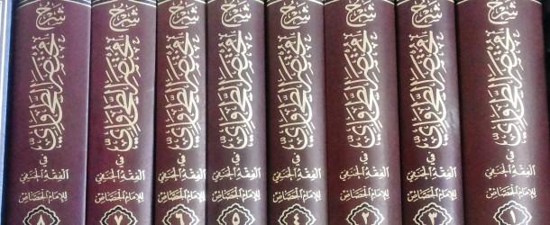Краткий список книг, которые содержат доказательства  ханафитского мазхаба из Корана и Сунны Пророка (ﷺ)