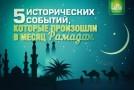 5 исторических событий, которые произошли в Рамадан