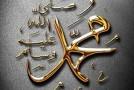 Вера в Пророка Мухаммада ﷺ: основные положения для тех, кто недавно принял Ислам