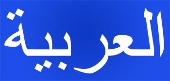 Почему Коран был ниспослан на арабском языке?