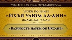 Уроки по книге «Ихъя улюм ад-дин» имама Аль-Газали, рахимахуллах. Урок 1. Важность науки об Ихсане — Устаз Ерсин Амире
