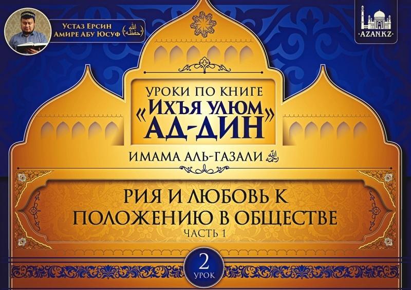 Уроки по книге «Ихъя улюм ад-дин» имама Аль-Газали, рахимахуллах. Урок 2. Рия и любовь к положению в обществе, часть 1 — Устаз Ерсин Амире