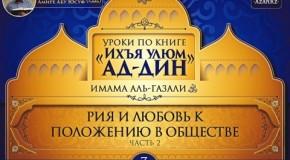 Уроки по книге «Ихъя улюм ад-дин» имама Аль-Газали, рахимахуллах. Урок 3. Рия и любовь к положению в обществе, часть 2 — Устаз Ерсин Амире