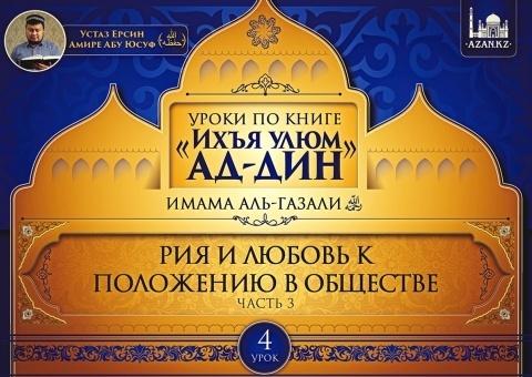 Уроки по книге «Ихъя улюм ад-дин» имама Аль-Газали, рахимахуллах. Урок 4. Рия и любовь к положению в обществе, часть 3 — Устаз Ерсин Амире