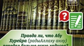 Правда ли, что Абу Хурейра (радыАллаху анху) передал больше всего хадисов?