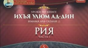 Уроки по книге «Ихъя улюм ад-дин» имама Аль-Газали, рахимахуллах. Урок 5. Рия, часть 1 — Устаз Ерсин Амире