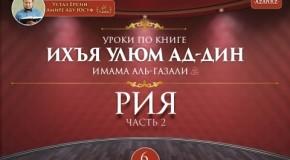 Уроки по книге «Ихъя улюм ад-дин» имама Аль-Газали, рахимахуллах. Урок 6. Рия, часть 2 — Устаз Ерсин Амире