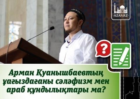 Арман Қуанышбаевтың ұағыздағаны сәләфизм мен араб құндылықтары ма?