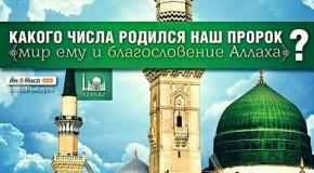 Какого числа родился наш Пророк (мир ему и благословение Аллаха)?