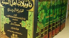 Имам Абу Мансур аль-Матуриди аль-Ханафи (ум. 333/944 м)
