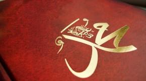 Перемены в обществе при Пророке Мухаммаде ﷺ