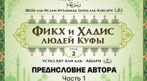 Шейх аль-Ислам Мухаммад Захид аль-Кавсари «Фикх и Хадис людей Куфы». Урок 2: Предисловие автора, часть 1