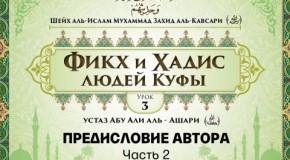 Шейх аль-Ислам Мухаммад Захид аль-Кавсари «Фикх и Хадис людей Куфы». Урок 3: Предисловие автора, часть 2