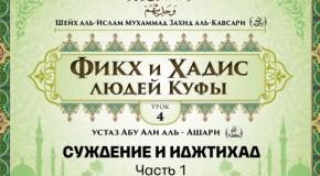 Шейх аль-Ислам Мухаммад Захид аль-Кавсари «Фикх и Хадис людей Куфы». Урок 4: Суждение и Иджтихад. Часть 1