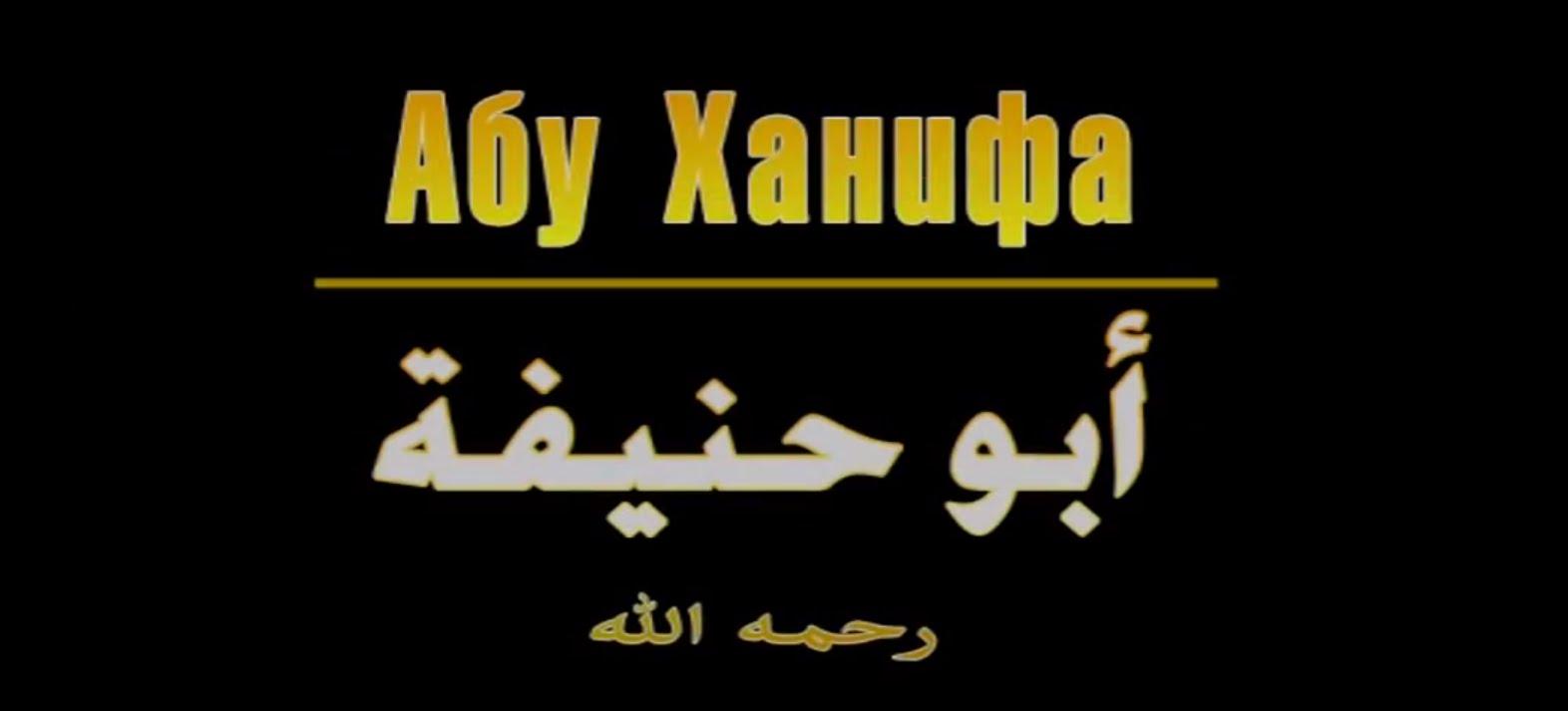 Абу Ханифа как передатчик хадисов