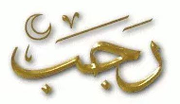 Знаменательные события месяца Раджаб