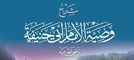 Книга имама Абу Ханифы «Аль-Васыя» с комментариями