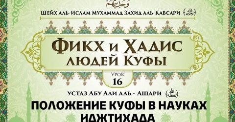 Шейх аль-Ислам Мухаммад Захид аль-Кавсари «Фикх и Хадис людей Куфы». Урок 16: Положение Куфы в науках иджтихада, часть 2