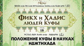 Шейх аль-Ислам Мухаммад Захид аль-Кавсари «Фикх и Хадис людей Куфы». Урок 18: Положение Куфы в науках иджтихада, часть 4