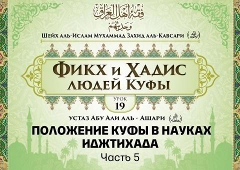 Шейх аль-Ислам Мухаммад Захид аль-Кавсари «Фикх и Хадис людей Куфы». Урок 19: Положение Куфы в науках иджтихада, часть 5