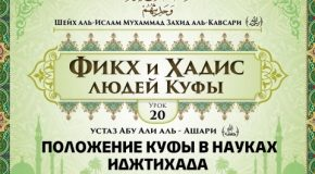 Шейх аль-Ислам Мухаммад Захид аль-Кавсари «Фикх и Хадис людей Куфы». Урок 20: Положение Куфы в науках иджтихада, часть 6