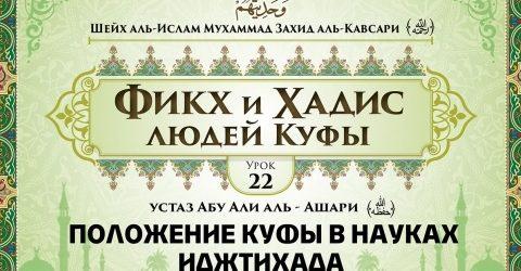 Шейх аль-Ислам Мухаммад Захид аль-Кавсари «Фикх и Хадис людей Куфы». Урок 22: Положение Куфы в науках иджтихада, часть 8