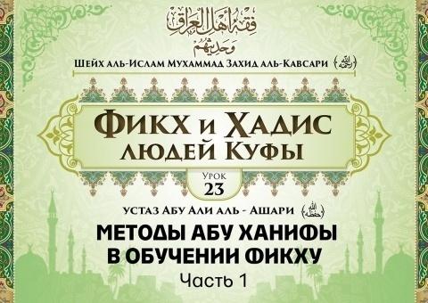 Шейх аль-Ислам Мухаммад Захид аль-Кавсари «Фикх и Хадис людей Куфы». Урок 23: Методы Абу Ханифы в обучении фикху, часть 1